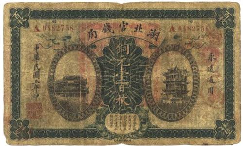 FOTO/ Kartëmonedha e para në historinë botërore